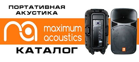 Maximum Acoustics Каталог yamaha.zp.ua